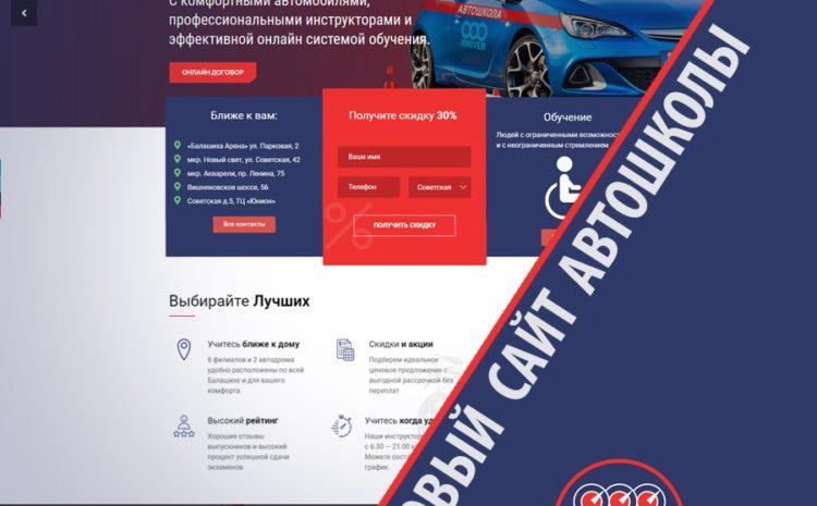Новый сайт автошколы